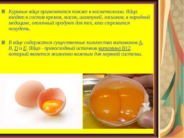 Куриные яйца применяются также в косметологии. Яйца входят в состав кремов, м...