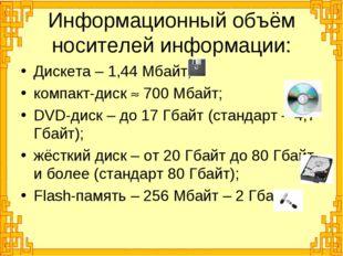Информационный объём носителей информации: Дискета – 1,44 Мбайт; компакт-диск