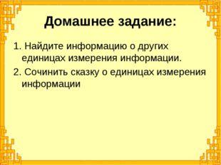 Домашнее задание: 1. Найдите информацию о других единицах измерения информаци