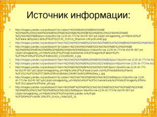 Источник информации: http://images.yandex.ru/yandsearch?p=1&text=%D0%BA%D0%BB