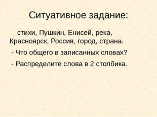Ситуативное задание: стихи, Пушкин, Енисей, река, Красноярск, Россия, город,
