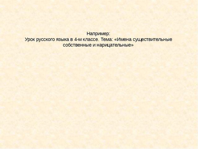 Например: Урок русского языка в 4-м классе. Тема: «Имена существительные собс...