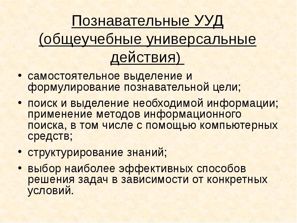 Познавательные УУД (общеучебные универсальные действия) самостоятельное выдел...