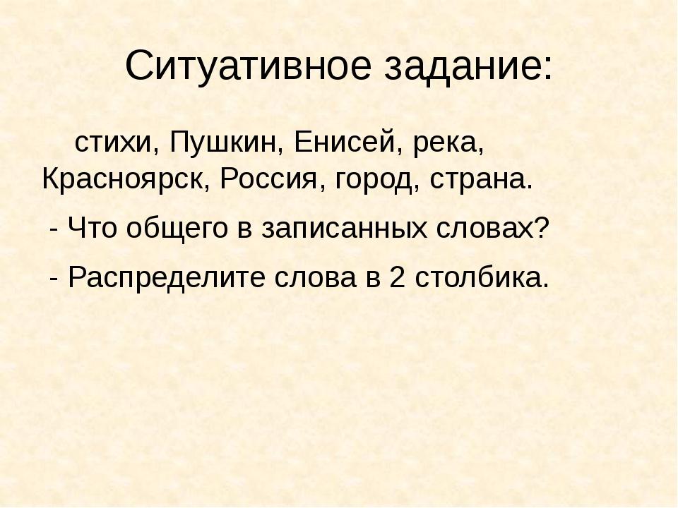 Ситуативное задание: стихи, Пушкин, Енисей, река, Красноярск, Россия, город,...