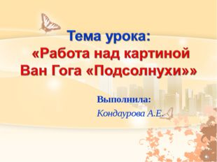Выполнила: Кондаурова А.Е.