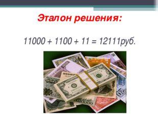 Эталон решения: 11000 + 1100 + 11 = 12111руб.