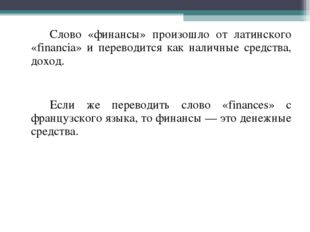 Слово «финансы» произошло от латинского «financia» и переводится как наличн