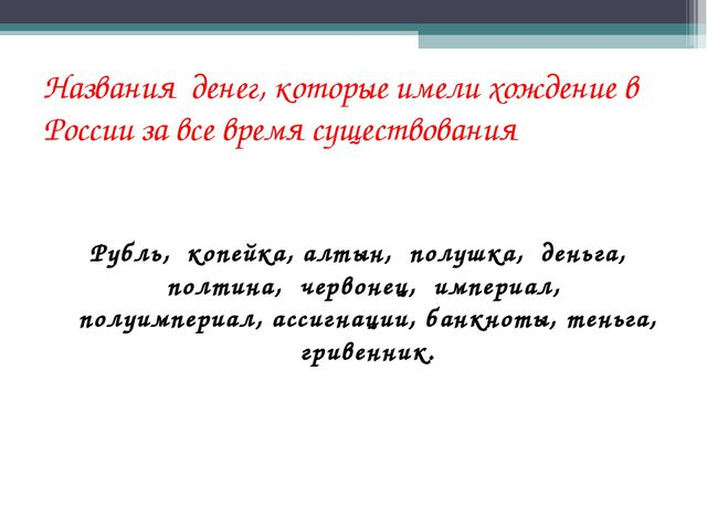 Названия денег, которые имели хождение в России за все время существования Ру...