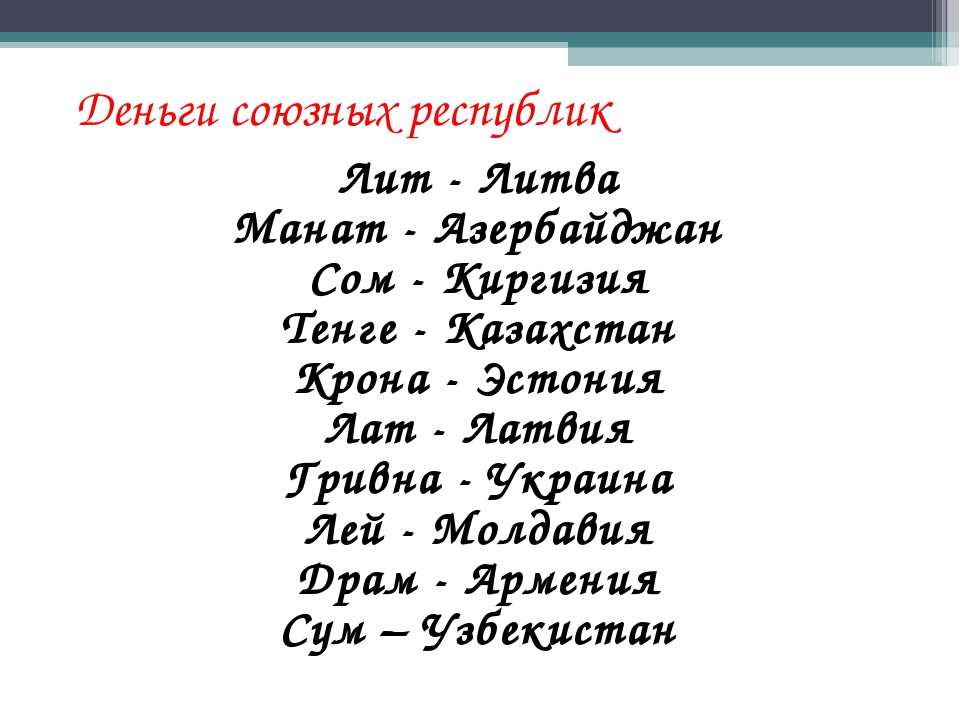 Деньги союзных республик Лит - Литва Манат - Азербайджан Сом - Киргизия Тенге...