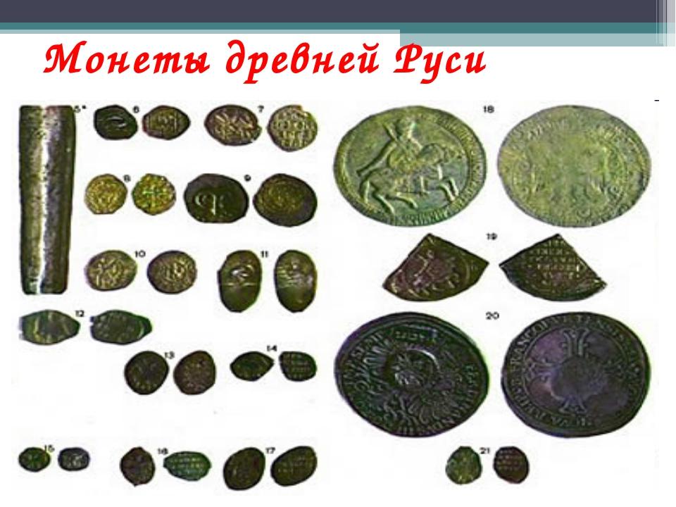 Монеты древней Руси