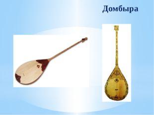 Домбыра