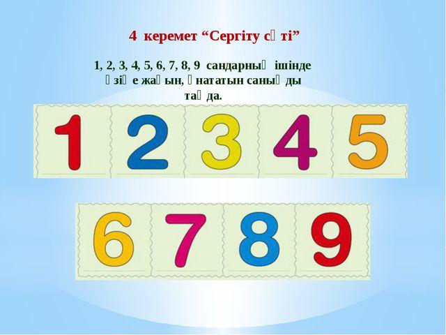 1, 2, 3, 4, 5, 6, 7, 8, 9 сандарның ішінде өзіңе жақын, ұнататын саныңды таңд...