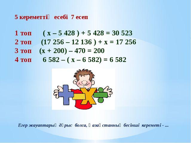 5 кереметтің есебі 7 есеп 1 топ ( х – 5 428 ) + 5 428 = 30 523 2 топ (17 256...