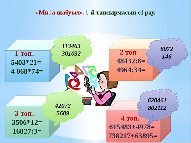 «Миға шабуыл». Үй тапсырмасын сұрау. 1 топ. 5403*21= 4 068*74= 2 топ 48432:6=...