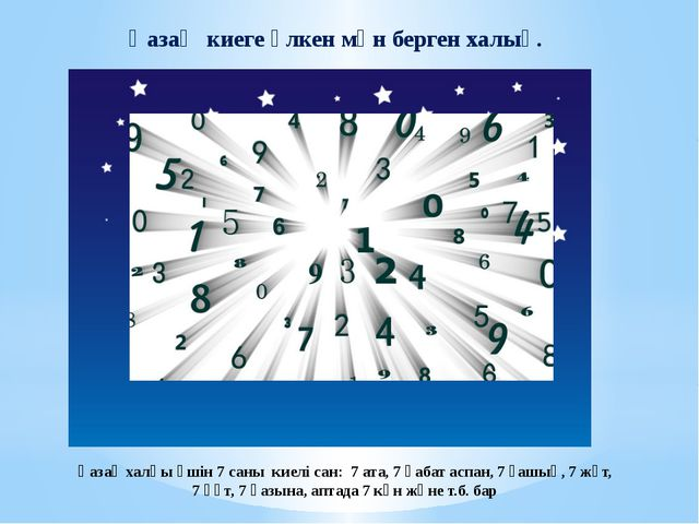Қазақ киеге үлкен мән берген халық. Қазақ халқы үшін 7 саны киелі сан: 7 ата,...