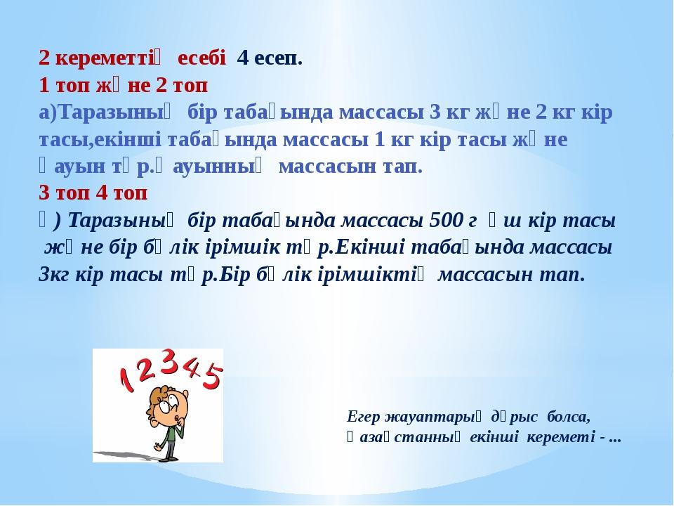 2 кереметтің есебі 4 есеп. 1 топ және 2 топ а)Таразының бір табағында массасы...