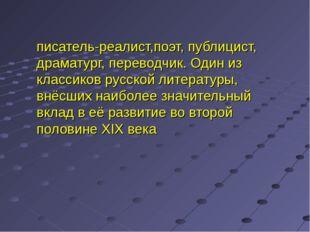 Ива́н Серге́евич Турге́нев— русский писатель-реалист,поэт, публицист, драмат