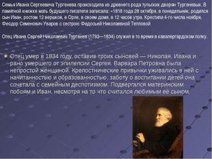 Отец умер в 1834 году, оставив троих сыновей — Николая, Ивана и рано умершего