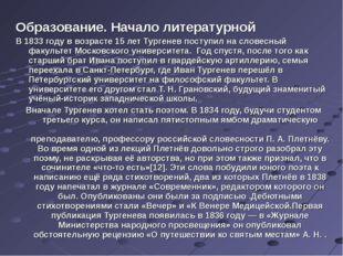 Образование. Начало литературной В 1833 году в возрасте 15 лет Тургенев посту