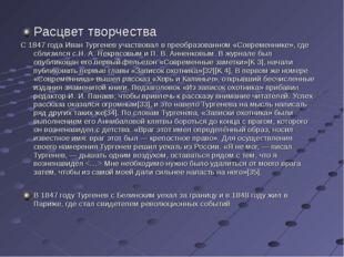 Расцвет творчества С 1847 года Иван Тургенев участвовал в преобразованном «С