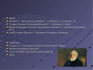 Музеи Музей И. С. Тургенева («дом Муму») — (г. Москва, ул. Остоженка, 37). Го