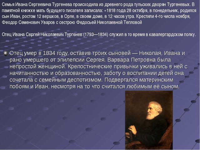 Отец умер в 1834 году, оставив троих сыновей — Николая, Ивана и рано умершего...