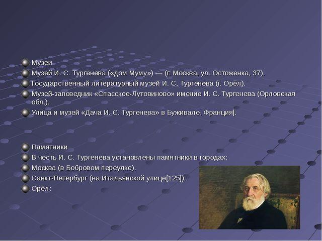 Музеи Музей И. С. Тургенева («дом Муму») — (г. Москва, ул. Остоженка, 37). Го...