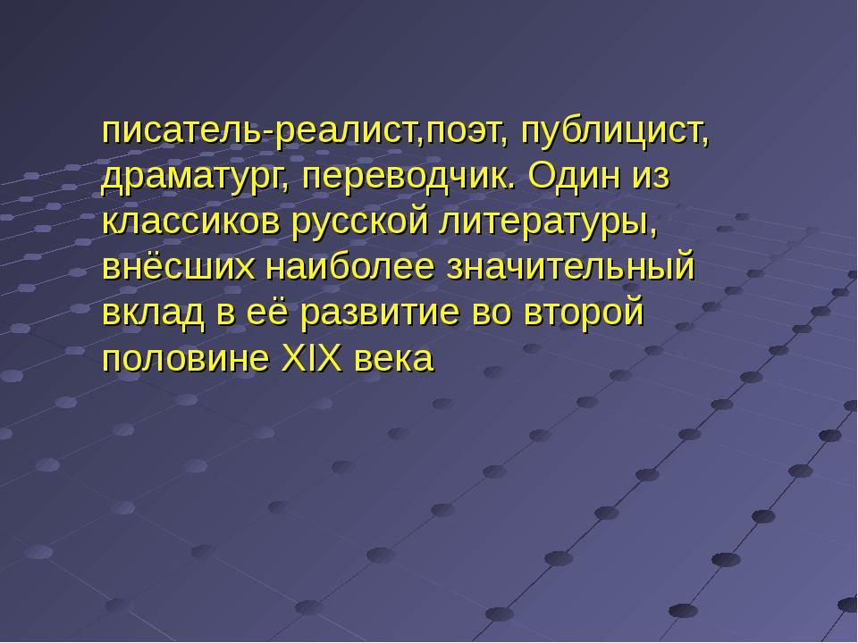 Ива́н Серге́евич Турге́нев— русский писатель-реалист,поэт, публицист, драмат...