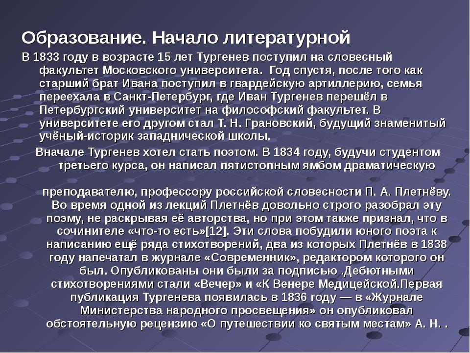 Образование. Начало литературной В 1833 году в возрасте 15 лет Тургенев посту...