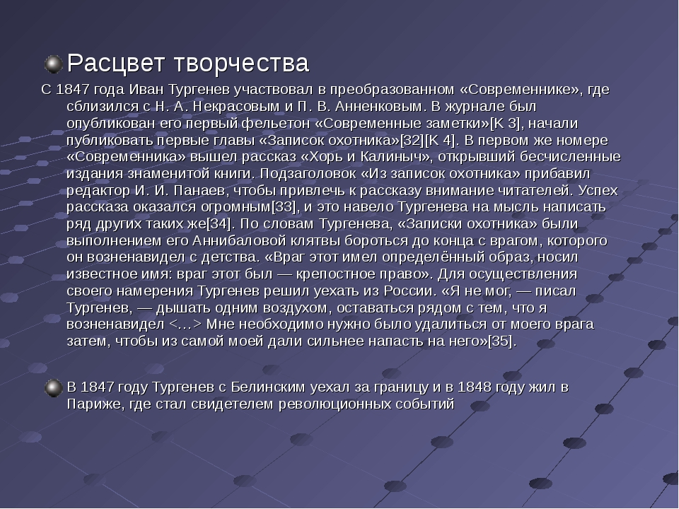 Расцвет творчества С 1847 года Иван Тургенев участвовал в преобразованном «С...