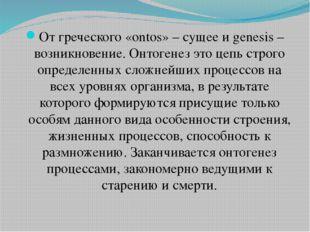 От греческого «ontos» – сущее и genesis – возникновение. Онтогенез это цепь с