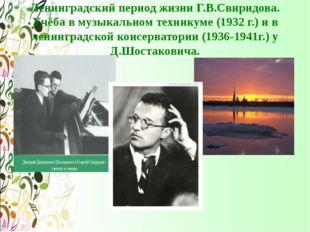 Ленинградский период жизни Г.В.Свиридова. Учёба в музыкальном техникуме (1932