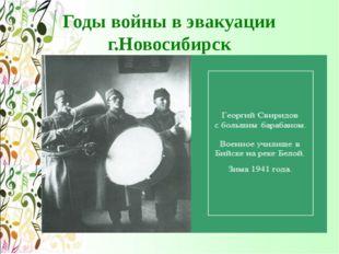 Годы войны в эвакуации г.Новосибирск
