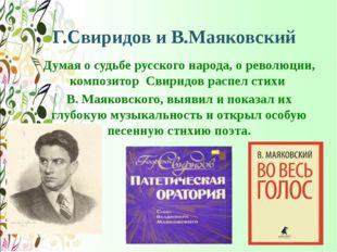 Г.Свиридов и В.Маяковский Думая о судьбе русского народа, о революции, компо