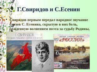Г.Свиридов и С.Есенин Свиридов первым передал народное звучание стихов С. Есе