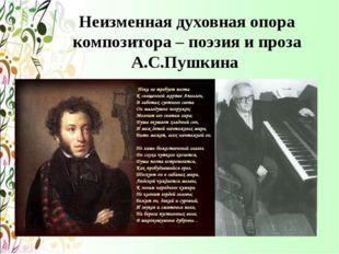 Неизменная духовная опора композитора – поэзия и проза А.С.Пушкина П