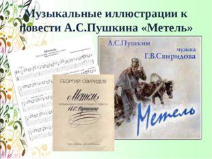 Музыкальные иллюстрации к повести А.С.Пушкина «Метель»