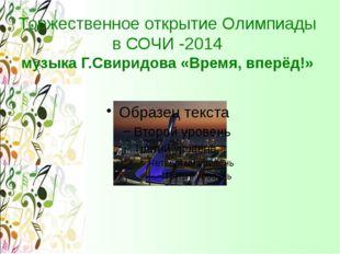 Торжественное открытие Олимпиады в СОЧИ -2014 музыка Г.Свиридова «Время, впер