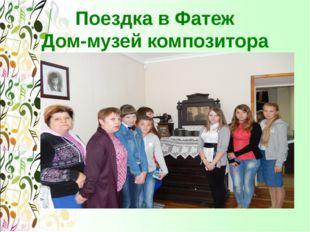 Поездка в Фатеж Дом-музей композитора