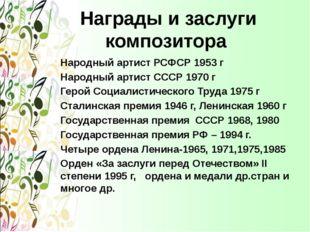Награды и заслуги композитора Народный артист РСФСР 1953 г Народный артист СС