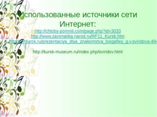 Использованные источники сети Интернет: http://chtoby-pomnili.com/page.php?id