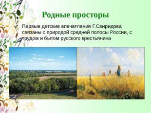 Родные просторы Первые детские впечатления Г.Свиридова связаны с природой сре