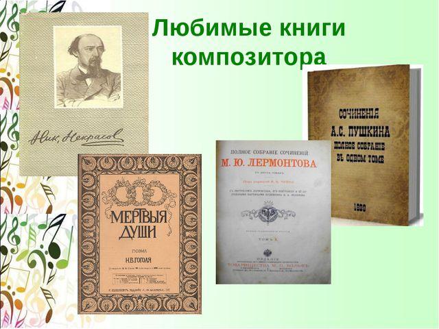 Любимые книги композитора