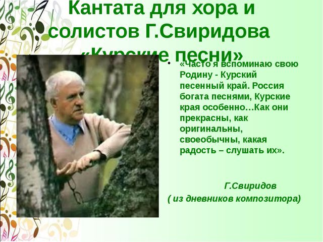 Кантата для хора и солистов Г.Свиридова «Курские песни» «Часто я вспоминаю св...