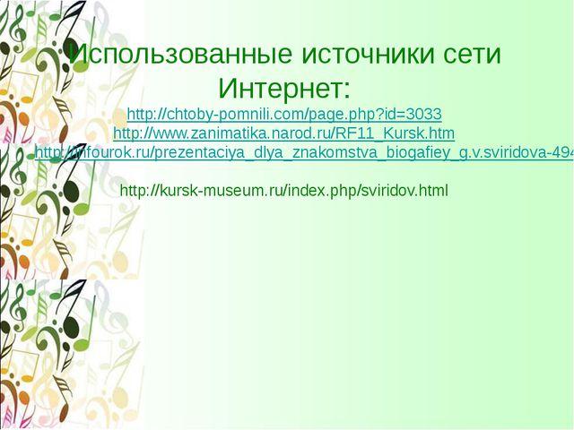 Использованные источники сети Интернет: http://chtoby-pomnili.com/page.php?id...