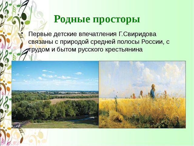 Родные просторы Первые детские впечатления Г.Свиридова связаны с природой сре...