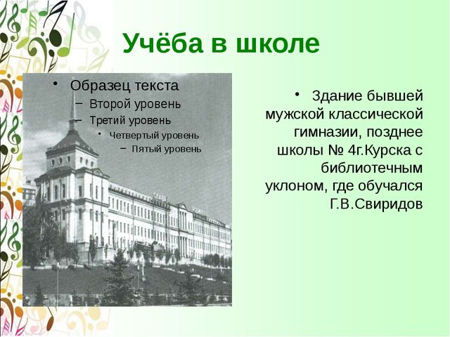 Учёба в школе Здание бывшей мужской классической гимназии, позднее школы № 4г...