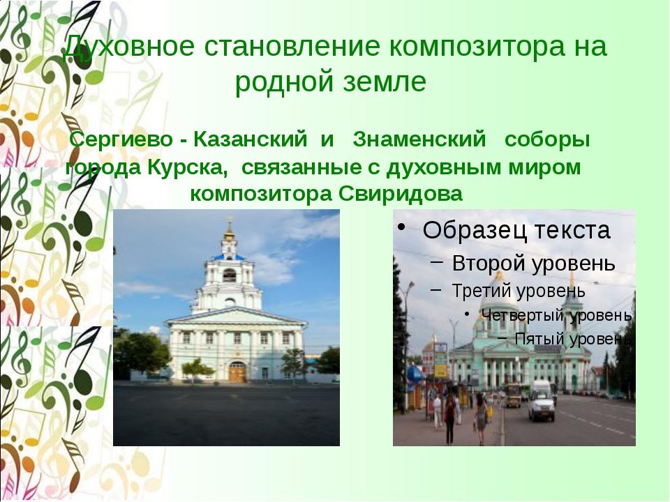 Духовное становление композитора на родной земле Сергиево - Казанский и Знаме...