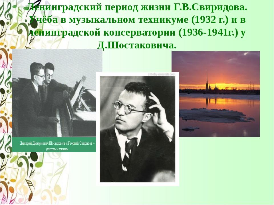 Ленинградский период жизни Г.В.Свиридова. Учёба в музыкальном техникуме (1932...