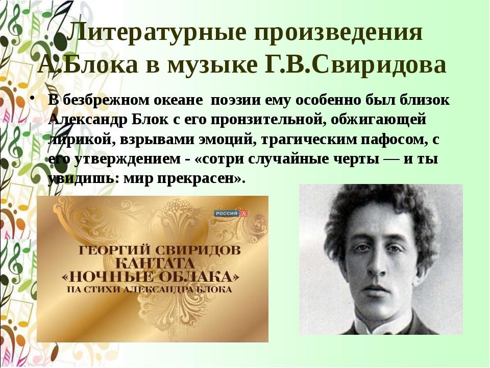 Литературные произведения А.Блока в музыке Г.В.Свиридова В безбрежном океане...